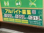 松屋 中野通り店