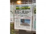 マイルドハート高円寺