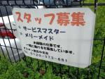 ダスキン 南田中支店