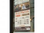 星乃珈琲店 大泉学園店