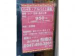業務スーパー/河内屋 船橋店