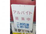 宝神SS 山二二村石油(株)