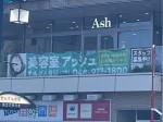 美容室Ash せんげん台店