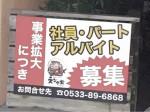 えびす家 豊川店