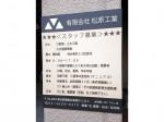 (有)松原工業