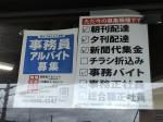 朝日新聞千里販売株式会社 ASA江坂西