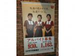 すき家 24号天理嘉幡店
