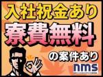日本マニュファクチャリングサービス株式会社0111/mono-kyu
