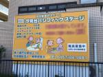 特別養護老人ホーム 汐見台パシフィックステージ
