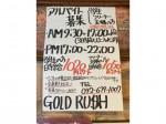 GOLD RUSH(ゴールドラッシュ) 南大沢
