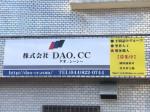 株式会社DAO.CC(ダオ.シーシー) 本社