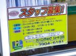 クリーニングショップ ニューN(エヌ) 今川店