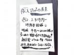 麺屋 龍 新大宮店