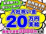 株式会社MSK 神奈川支社【10925-13】久里浜駅周辺エリア