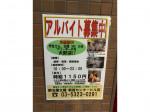 鍛冶屋 文蔵 新宿センタービル店