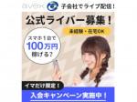LIVESTAR【 エイベックス・グループ 】/紫波郡矢巾町エリア
