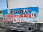 セブン-イレブン 藍住インター店