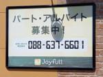 ジョイフル 徳島上板店