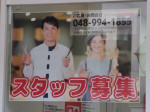 3Q CUT(サンキューカット) ビックホップガーデンモール印西店