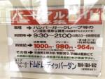 ディッパーダン イオン長吉FC店