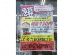 マツモトキヨシ ピアシティ越谷大袋店