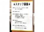 ZAKANAKA(ザカナカ) サンロード青森店