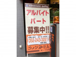 コメダ珈琲店 栄1丁目店