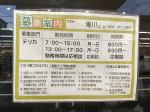 スーパーマーケット バロー 滝川店