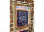 ボンジュール・ボン 中野店