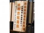 株式会社 赤城鶏卵 東京営業所