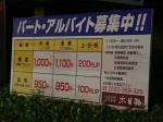 木曽路 豊川店