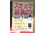 ファミリーカット1000 ウェルシア元山店