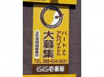 カレーハウス CoCo壱番屋 徳島島田店