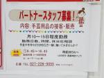 手芸センタードリーム リリカ前橋店