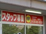 理容サミット 矢三店