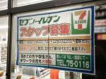 セブン-イレブン 舞鶴北田辺店