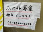 回転寿司大江戸 新宿西口店
