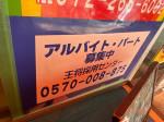 餃子の王将 南海高石店