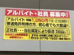 出光 (株)鈴美商事 セルフ大田中央SS