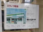 ファミリーマート 幟町店