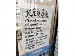 ローソン 三浦栄町店