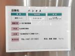 Paseos(パシオス) 茅ヶ崎浜見平店