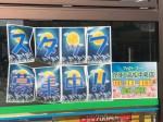 ファミリーマートかほく高松中央店