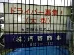 株式会社 酒寄商事 神奈川営業所
