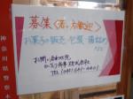 横濱 かをり 山下町本店
