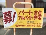 ジョリーパスタ 磐田店