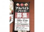 スシロー 磐田店