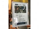 BARISSIMO(バリッシモ) 有楽町イトシア店