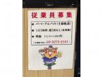 喜多方ラーメン坂内 歌舞伎町店
