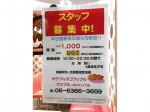 カラフルタコワッフル・フルフル HEPファイブ店